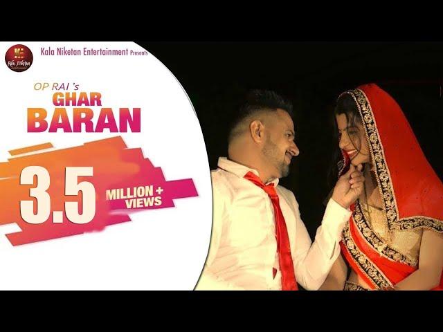 GHAR BARAN घर बारन | New Haryanvi Song | Mandeep Rana, Aarju Dhillon | Raj Mawar | Kala Niketan