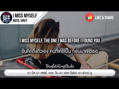 แปลเพลง I Miss Myself - NOTD, HRVY