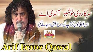Super Duper Hit Kallam||Jadon Parhan Darood Me Sahnwan ||Arif Feroz Qawal روح میں اتر جانے والا کلام