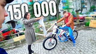 Девушка Подарила Парню Мотоцикл За 150 000 Рублей !!!