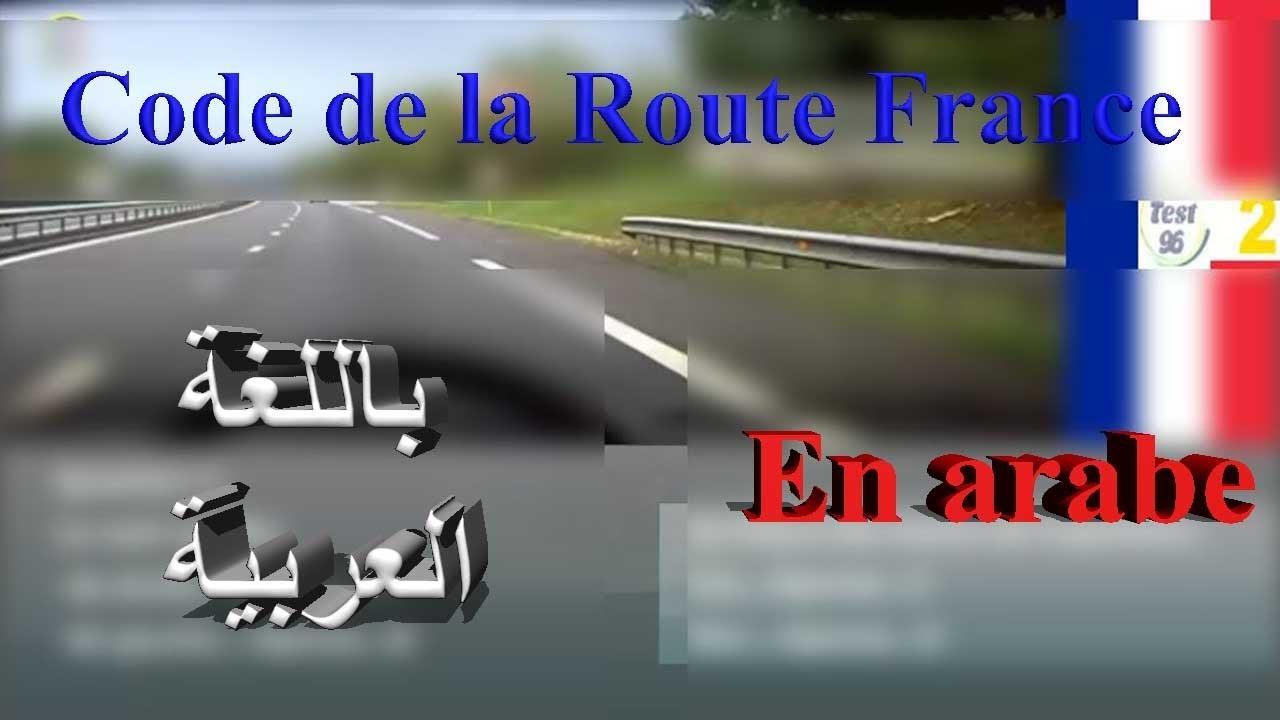 Code De La Route France Test Langue Arabe 2018 2019 Meilleure