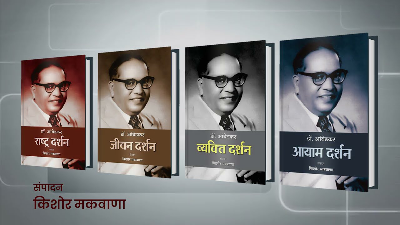 Pm Modi Releases Four Books Based On Baba Saheb Ambedkar'S Life Written By  Kishore Makwana - Youtube