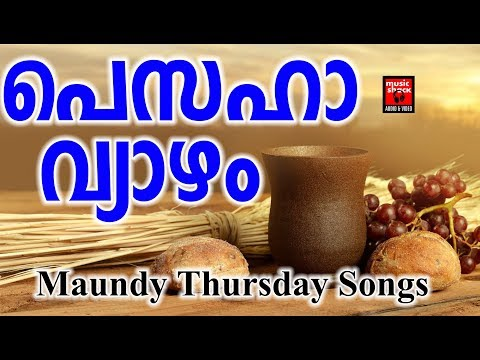 maundy thursday songs christian devotional songs malayalam 2019 holy week songs adoration holy mass visudha kurbana novena bible convention christian catholic songs live rosary kontha friday saturday testimonials miracles jesus   adoration holy mass visudha kurbana novena bible convention christian catholic songs live rosary kontha friday saturday testimonials miracles jesus