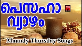 Maundy Thursday Songs # Christian Devotional Songs Malayalam 2019 # Holy Week Songs