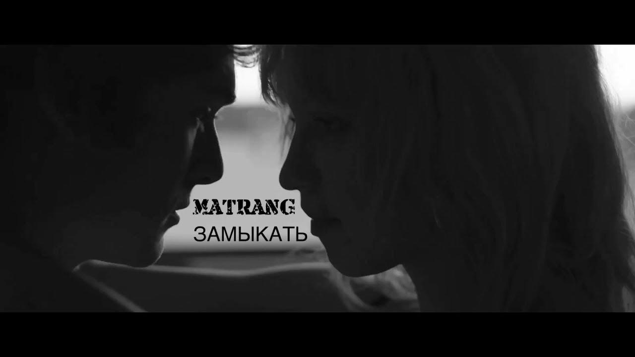 MATRANG - Круг