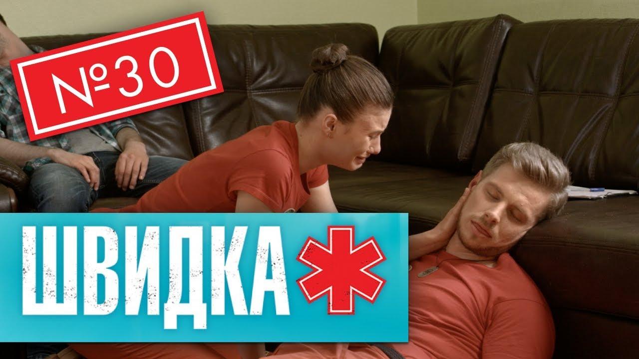 ШВИДКА 2 | 30 серія | НЛО TV
