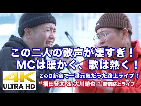 """【4K】この二人の歌声が凄すぎ! MCは暖かく、歌は熱く!!""""  福田賢太 & 大川晴也 """" 新宿路上ライブ  4K動画"""