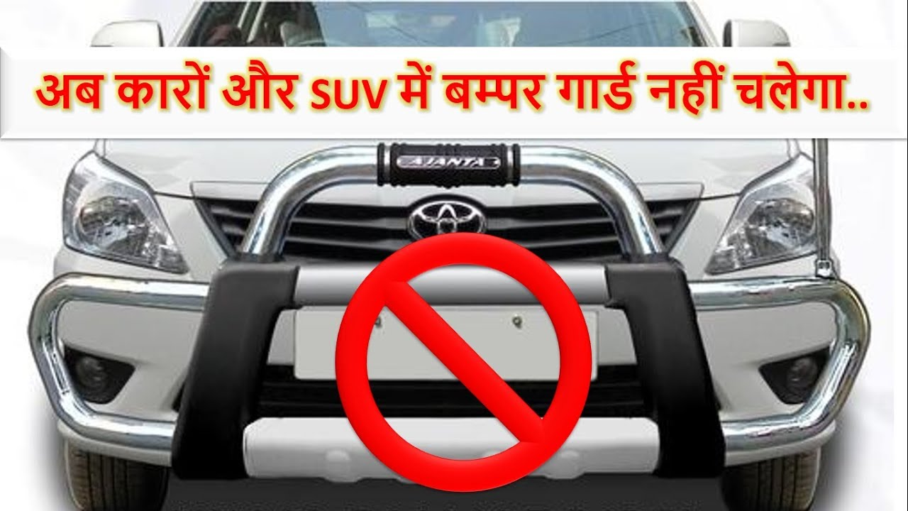 Bumper Guard For Suv >> Why Bumper Guard Bull Bar Crash Guard Banned In Car Suv In
