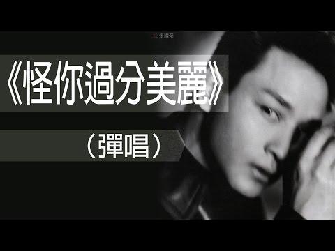 張國榮《怪你過分美麗》cover by King