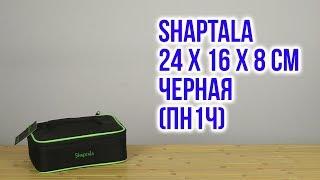 Розпакування Shaptala 24 х 16 х 8 см Чорна ПН1Ч