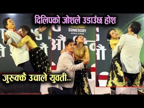 हैट, जरुक्कै उचाले दिलिपले.. जोश चाहि हो के बुढाको..   Dilip Rayamajhi    Rupai Mohani    Mazzako TV