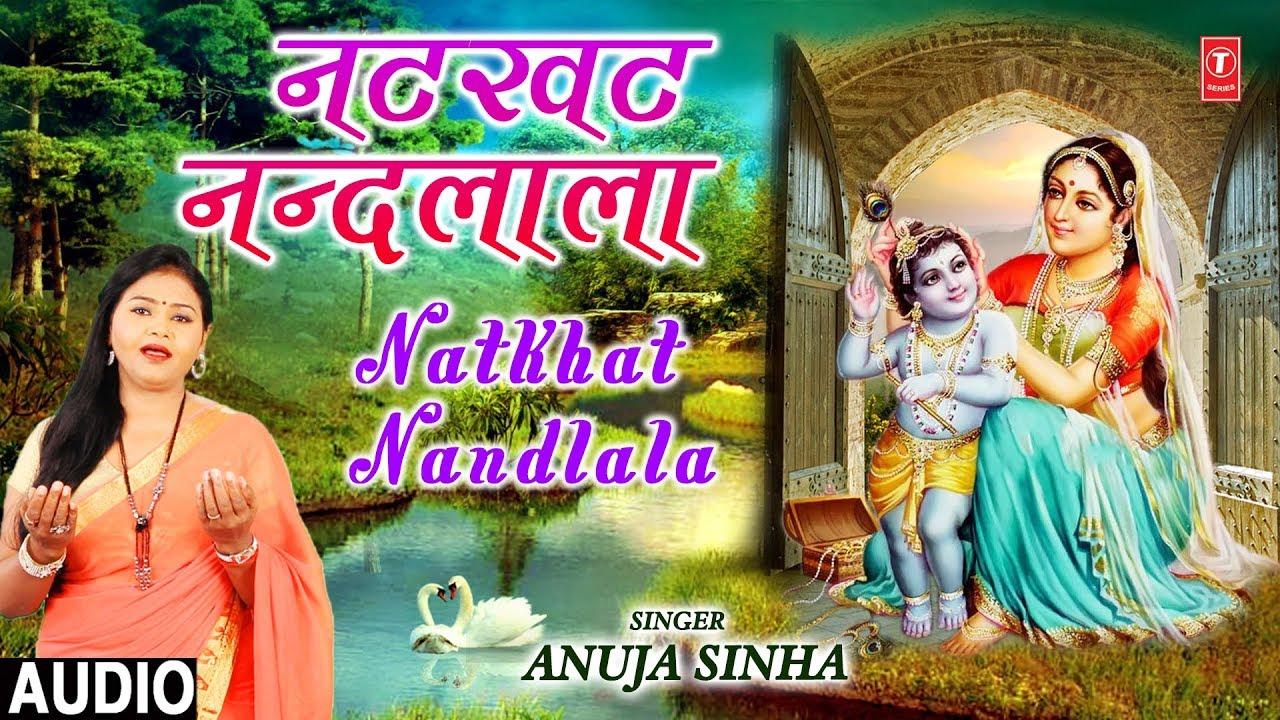 नटखट नंदलाला I Natkhat Nandlala I ANUJA SINHA I New Latest Krishna Bhajan I  Full Audio Song