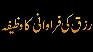 Rizq Ki Farawani Ka Wazifa Nade Ali