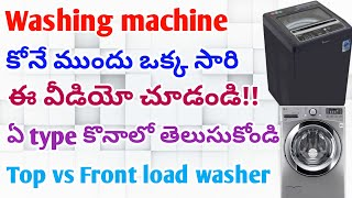 what is the best washing machines in india |how to choose washing machine for home |in telugu