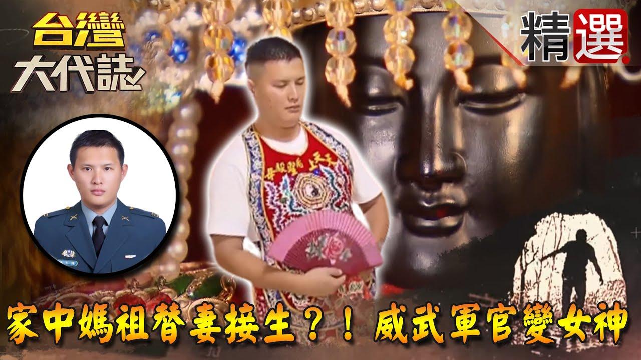 【台灣大代誌 精選】家中媽祖替妻接生?! 威武軍官成女神代言人