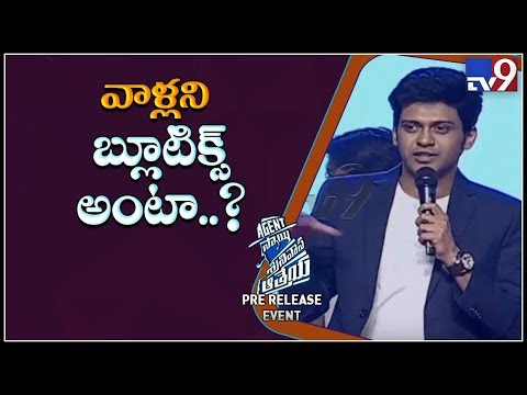 Naveen Polishetty speech @ Agent Sai Srinivasa Athreya Pre Release Event - TV9