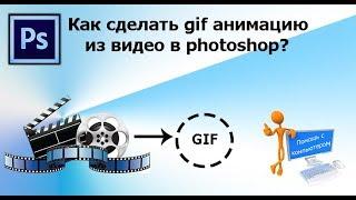 Как сделать gif анимацию из видео в photshop?