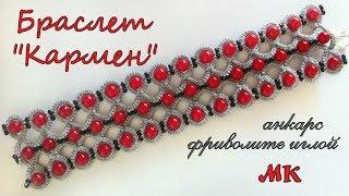 Браслет фриволите Кармен с бисером и бусинами Анкарс МК для начинающих. Bracelet frivolite. Ankars