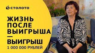 Столото представляет | Победитель Русского Лото – Тамара Кабанова | Выигрыш – 1 000 000 рублей