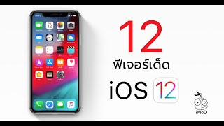 iOS 12 Final Review