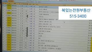 인천 부평 동아아파트 전세 월세 현황