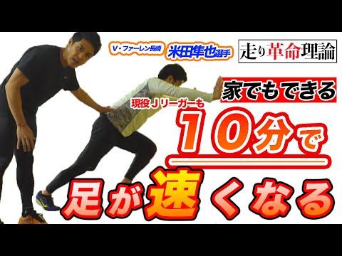 【10分で足が速くなる】壁押しトレーニング!