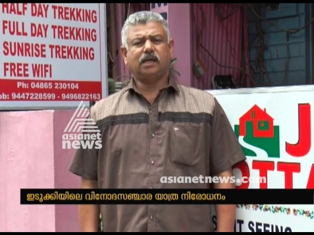NO tourist to Munnar : Ventors and Hotels in trouble