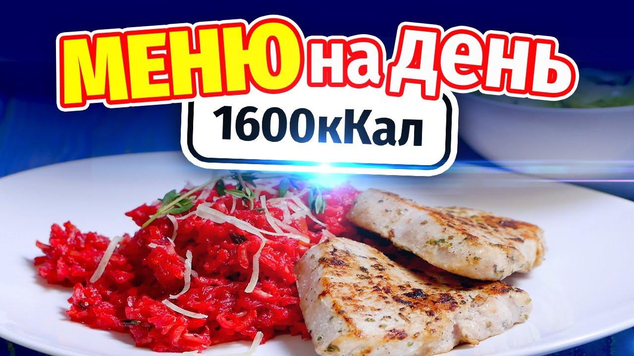 МЕНЮ НА ДЕНЬ 1600кКал: Заготовки еды на 3 дня - Завтрак Обед Ужин Перекусы