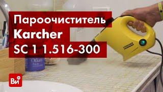 Обзор пароочистителя Karcher SC 1