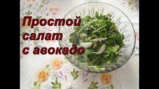 Простой  салат  с авокадо🥑/Рецепт простого салата с авокадо