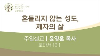 [PEC 순전한교회] 온라인 주일 예배 라이브 | 흔들리지 않는 성도, 제자의 삶  | 윤영훈 목사