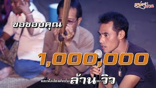 ลำล่องคนลืมคำ คนบ่จำสัญญา (Live)-ลายพิณ ชินราช
