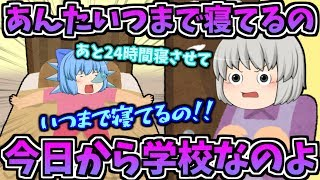 【ゆっくり茶番】あんたいつまで寝てるの!?今日から学校なのよ!?