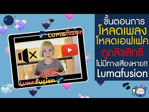 LUMAFUSION EP.9 | วิธีโหลดเพลง และ เอฟเฟค แบบถูกลิขสิทธิ์ เสียงไม่หายแน่นอน!!!