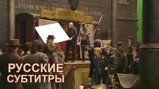 «Суини Тодд. Демон-парикмахер с Флит-стрит. Со сцены на экран» | Русские субтитры