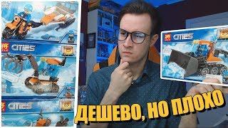 ЕЩЕ ХУЖЕ ЧЕМ У LEGO? - Арктика от LELE