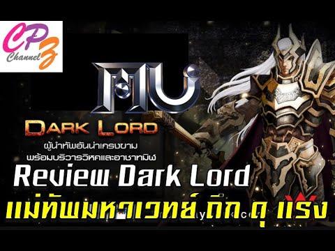 Mu Playpark Review Dark Lord แม่ทัพมหาเวทย์ ถึด ดุ แรง