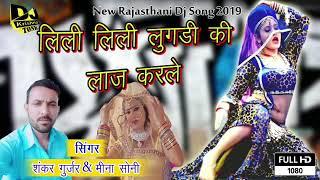 2019 का धमाका सबसे अलग !! लिली लुगड़ी की लाज करले !! Shankar gurjar& Meena soni