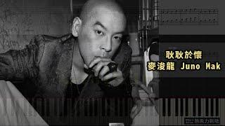 耿耿於懷, 麥浚龍 Juno Mak (鋼琴教學) Synthesia 琴譜