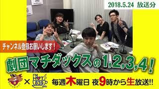 FM HOT839『劇団マチダックスの1,2,3,4!』2018年5月24日生放送分を音声...