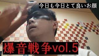 爆音戦争vol.5の日