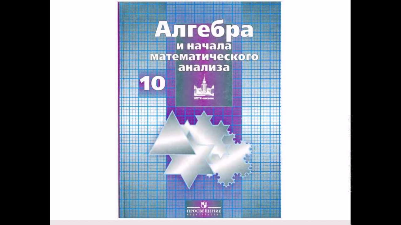 Класс алгебры 10 с.м.никольский гдз к учебнику