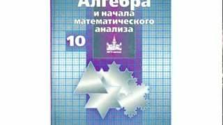Никольский Алгебра 10 класс (видеокурс)