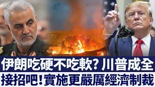 雷厲風行 川普對伊朗實施更嚴厲經濟制裁|新唐人亞太電視|20200113