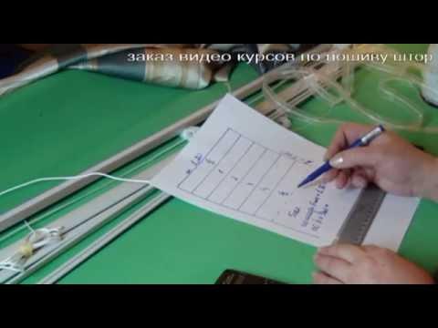 римские шторы пошаговая инструкция