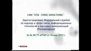 Анонсы, Реклама, Свидетельство о регистрации (НТВ+ Кино Плюс, 2013)