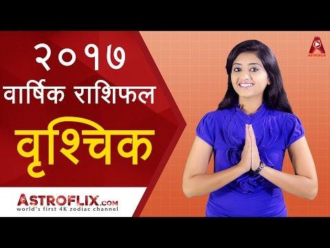 Vrushchik Rashifal 2017 (वृश्चिक राशिफल २०१७) | Scorpio Horoscope 2017 in Hindi