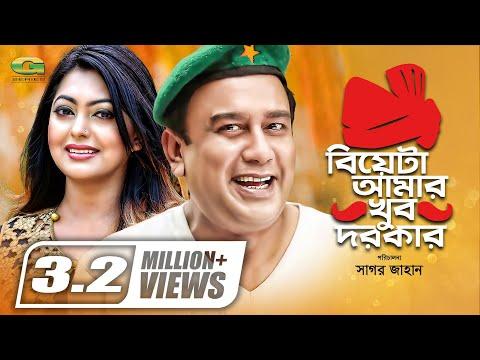 Biyeta Amar Khoob Dorkar   Full Natok   Zahid Hasan, Nipun   Bangla Natok 2018   HD1080p