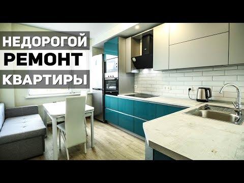 НЕДОРОГОЙ РЕМОНТ однокомнатной квартиры 40 м2 | Обзор и решения