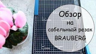 Обзор на сабельный резак BRAUBERG